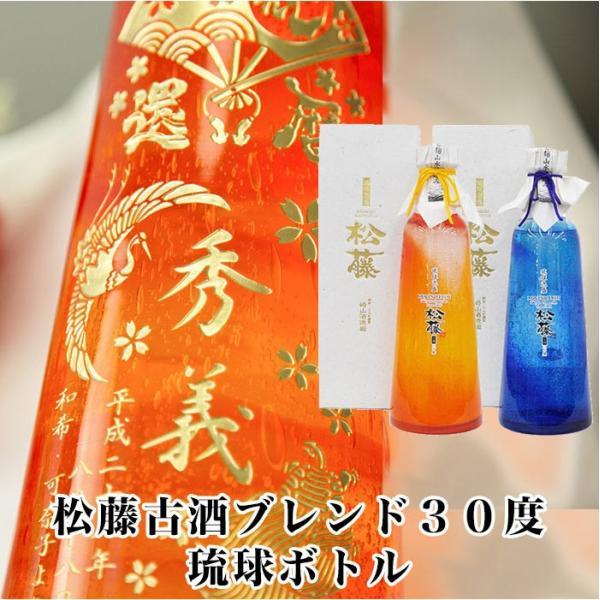 名入れ 泡盛 松藤古酒ブレンド 30度 琉球ガラス