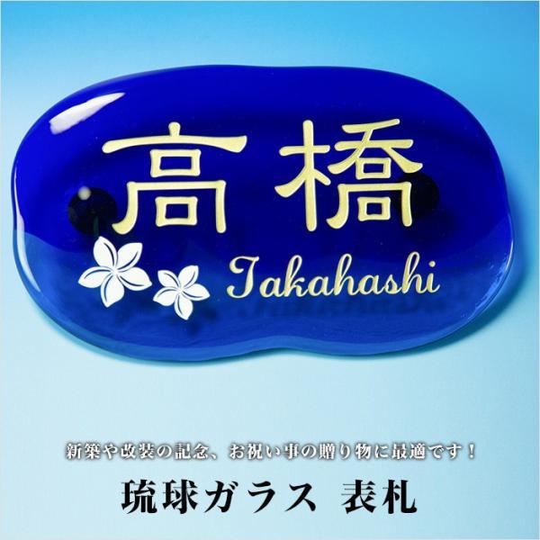名入れ 琉球ガラス 表札 新築祝い オリジナル