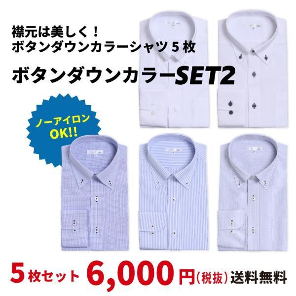 ca61e3c250093d メンズ ワイシャツ ボタンダウンカラー ビジネスシャツ 2 5枚セット 送料無料 giggle- ...