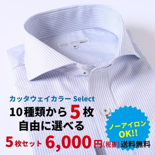 e5f055e0ed70c6 メンズ カッタウェイカラー ドレスシャツ 10種類から5枚選べる ワイシャツ5枚セット ...