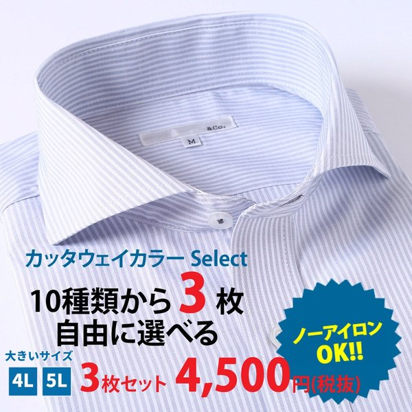 121fc7b6ff22b3 メンズ カッタウェイカラー ドレスシャツ 10種類から3枚選べる ワイシャツ3枚セット ...