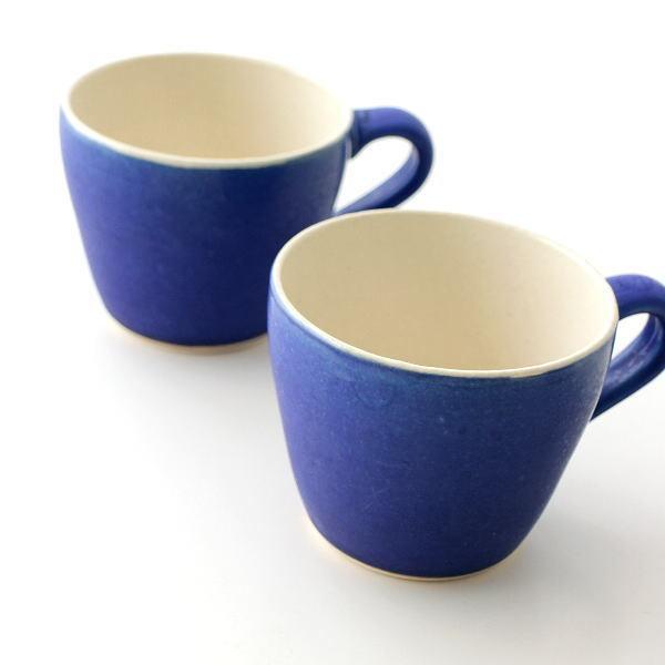 マグカップ ペア コバルトブルー おしゃれ かわいい 陶器 日本製 ペアマグ シンプル モダン デザイン ギフト コバルトブルーペアマグセット