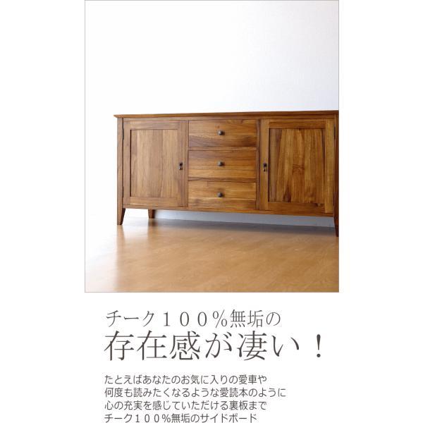 この家具に惚れる! チークサイドボード136(1)
