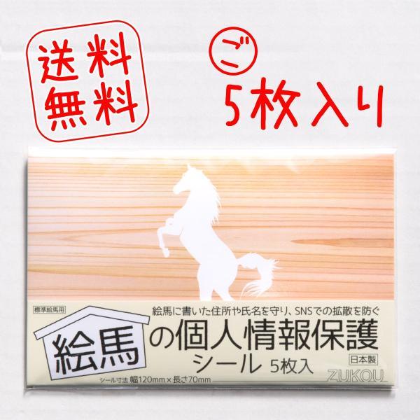 ZUKOU 絵馬の個人情報保護シール 5枚入|gigio