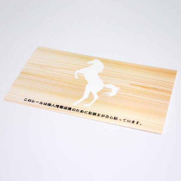 ZUKOU 絵馬の個人情報保護シール 5枚入|gigio|02