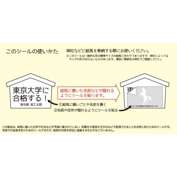 ZUKOU 絵馬の個人情報保護シール 5枚入|gigio|04