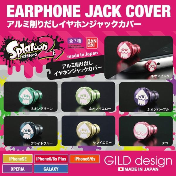 イヤホンジャックカバー ギルドデザイン アルミ削り出し スプラトゥーン2 iPhone SE Xperia GILD design|gilddesign