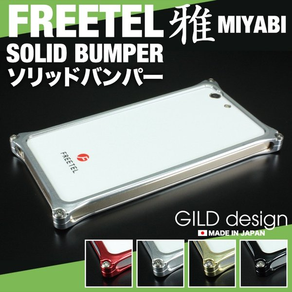 ギルドデザイン FREETEL 雅 MIYABI ソリッド バンパー アルミ スマホケース GILD design|gilddesign