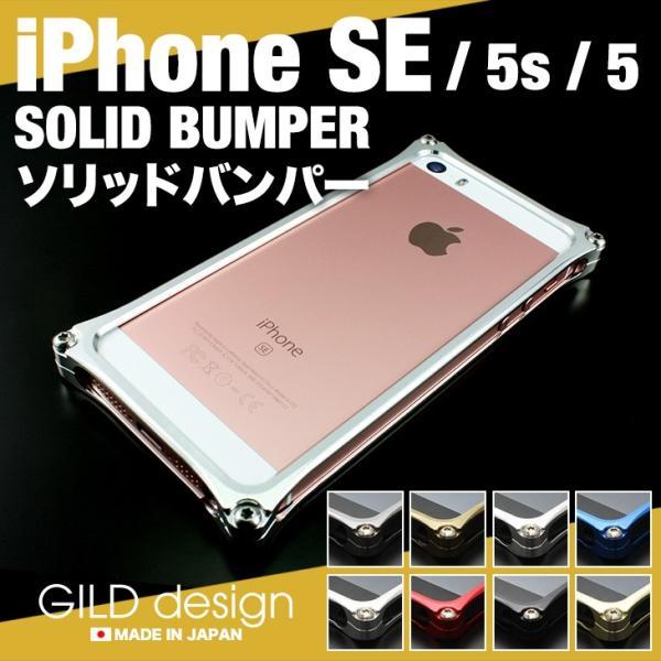 4a5414fec6 ギルドデザイン iPhoneSE バンパー 耐衝撃 アルミ ケース iPhone5s アイフォンSE GILD design gilddesign  ...