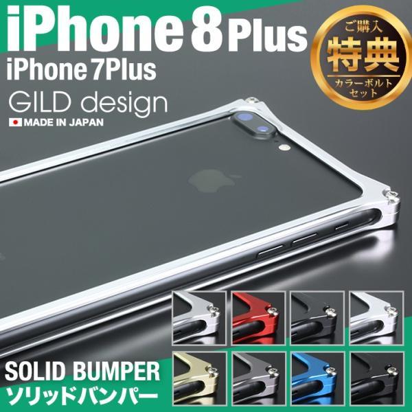 iPhone7Plus ソリッドバンパー
