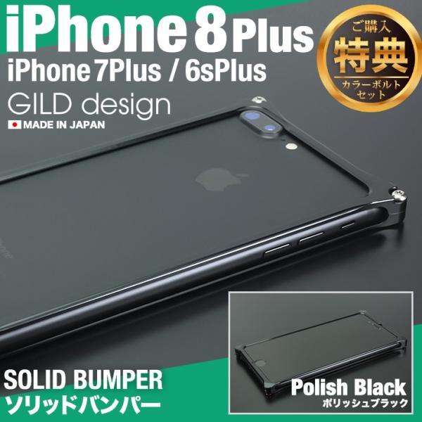 iPhone7Plus ソリッドバンパー ポリッシュブラック