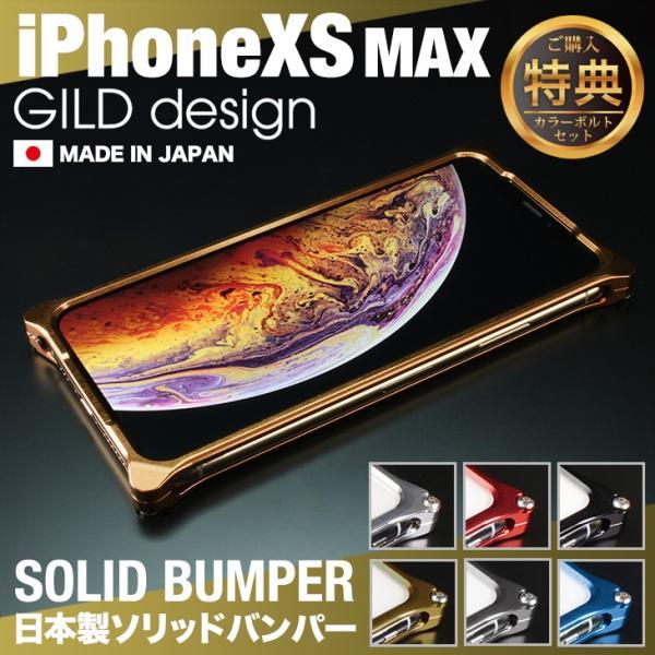 iPhoneXS max ソリッドバンパー
