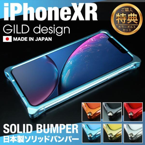 iPhoneXR ソリッドバンパー