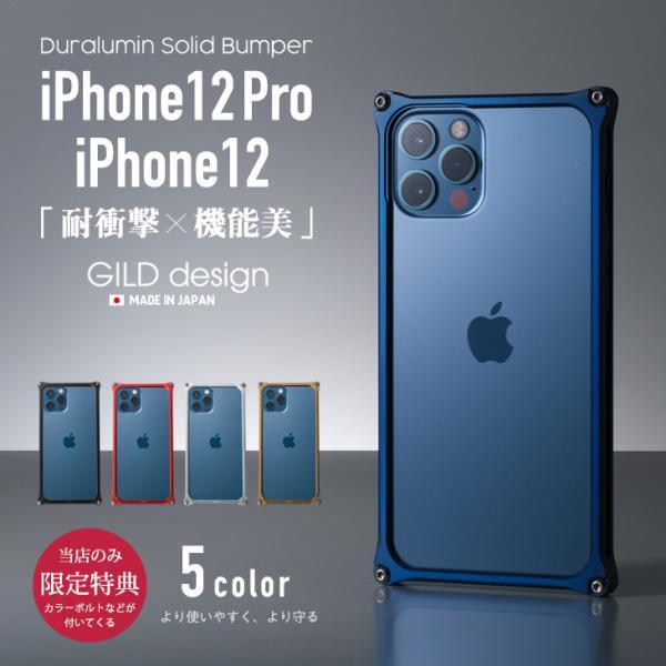 iPhone12 ソリッドバンパー
