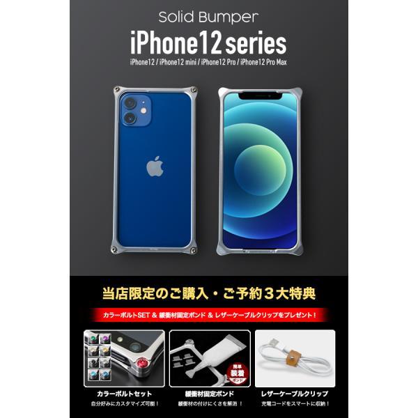 ギルドデザイン iPhone 12 mini バンパー GILDdesign 耐衝撃 アルミ ケース 高級 日本製 iPhone12mini アイフォン12mini gilddesign 02