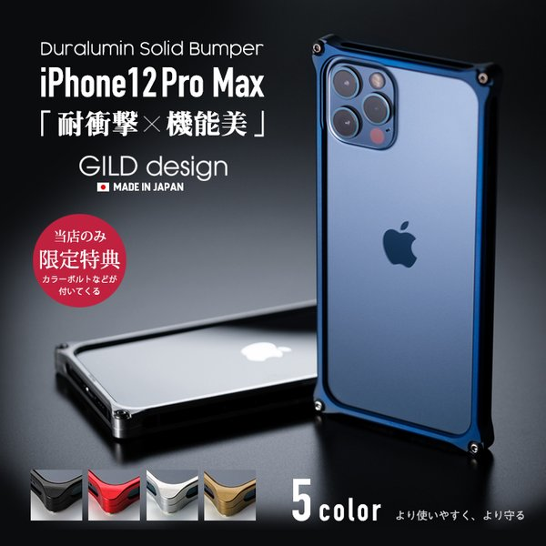 iPhone12promax ソリッドバンパー