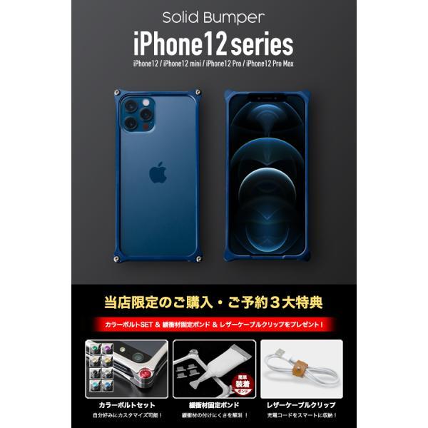 ギルドデザイン iPhone 12 Pro max バンパー GILDdesign 耐衝撃 アルミ ケース 高級 日本製 iPhone12promax アイフォン12promax|gilddesign|02