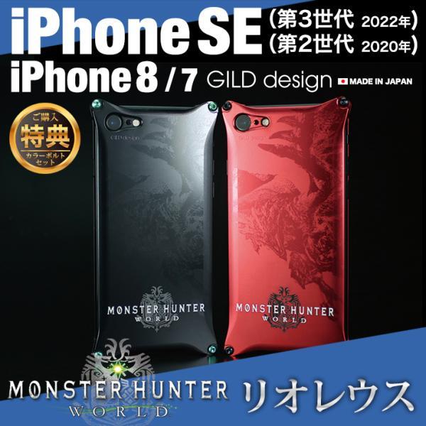 ギルドデザイン iPhoneSE (第二世代) iPhoneSE2 / 8 / 7 モンハン モンスターハンターワールド リオレウス MHW 耐衝撃 アルミ ケース