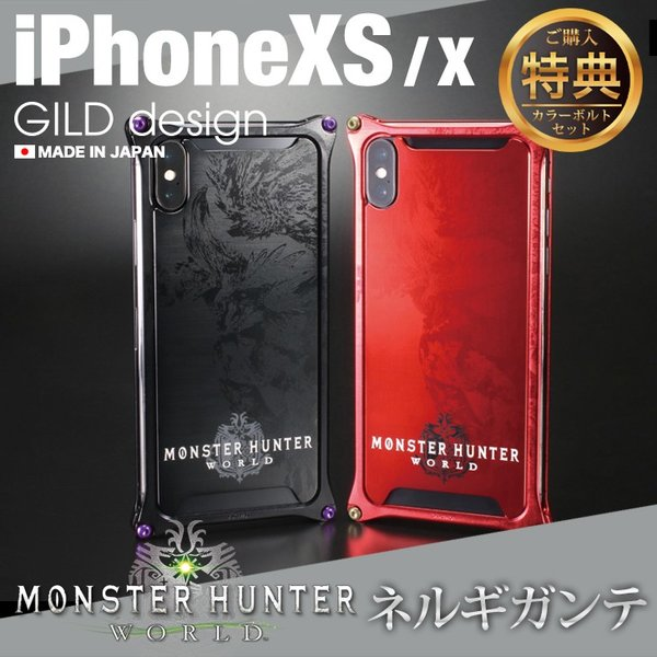 ギルドデザイン iPhoneXS X モンハン モンスターハンターワールド ネルギガンテ MHW 耐衝撃 アルミ ケース