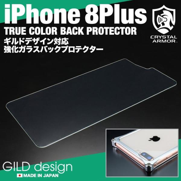 iPhone8 Plus 強化ガラスバックプロテクター キルドデザイン専用 背面保護ガラスフィルム True Color Back Protector for GILD design iPhone 8Plus|gilddesign