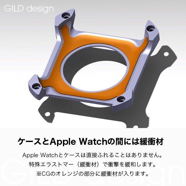 Apple Watch 5 カバー ケース 44mm ギルドデザイン アップルウォッチ series5 series4 シリーズ GILD design 日本製 アルミ 耐衝撃|gilddesign|07