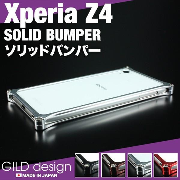 bd168735f1 ギルドデザイン Xperia Z4 バンパー 耐衝撃 ケース アルミ GILD design|gilddesign ...