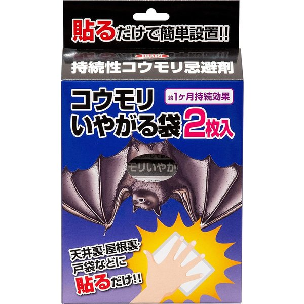 コウモリ忌避剤コウモリいやがる袋(貼るタイプ)50g×2枚入り(メール便可)