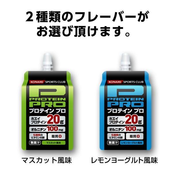 コナミスポーツクラブ プロテインプロ レモンヨーグルト風味 300g (15袋) gingaichimarket