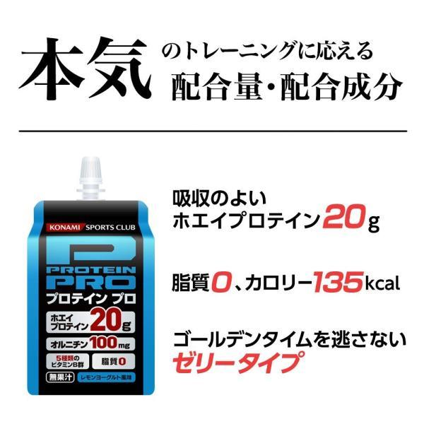 コナミスポーツクラブ プロテインプロ レモンヨーグルト風味 300g (15袋) gingaichimarket 04