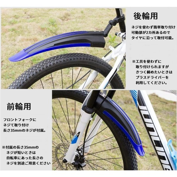 ピーチクラフト(Peach Craft) 自転車 フェンダー 泥除け マッドガード 前後セット MG003BL ブルー|gingaichimarket|03