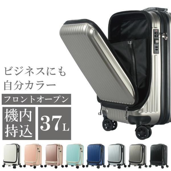 フロントオープンスーツケース機内持ち込みキャリーバックキャリーケースSSサイズ軽量TSAロック115cmファスナータイプBASI