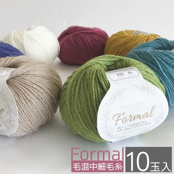 ベストのレシピ付き 毛糸10玉パック フォーマル 10玉入 毛混中細 4PLY フォープライ マフラー ベスト 薄手のウェア 毛糸 手編み 手作り まとめ買い