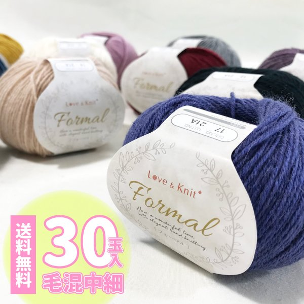 選べる毛糸福袋 10玉×3袋 フォーマル 30玉 毛混中細 毛糸 編み物 セーター マフラー 送料無料 まとめ買い ベストのレシピ付き