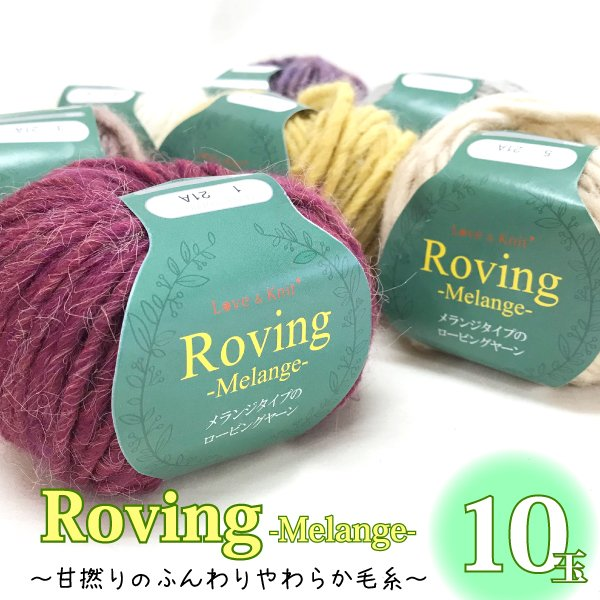 撚りが甘いのが特徴のふんわか ロービング メランジェ 5玉入×2袋=10玉入 マフラーのレシピ付≪ロービング糸 ロービングヤーン 毛糸 手編み 編み図 編み図付≫