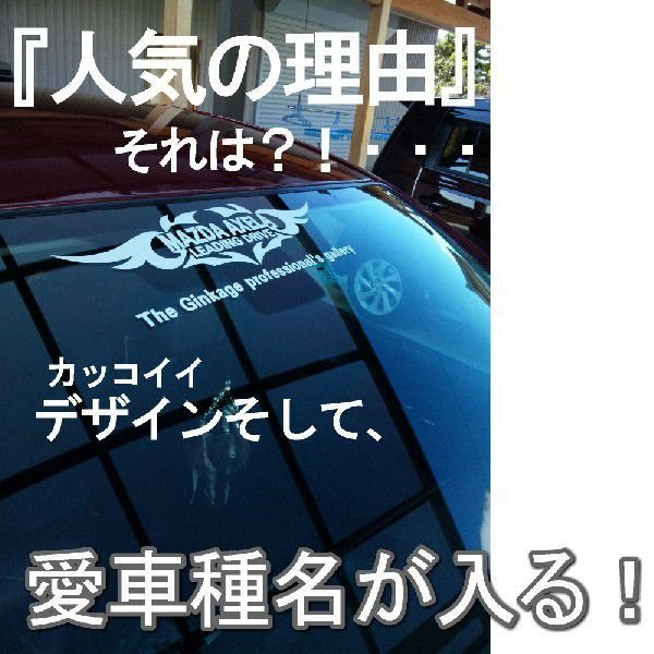 【 車種名選択 】 エンブレム 車ステッカー:14cm×41cm   車リアガラス用 ステッカー 車 かっこいい|ginkage|02