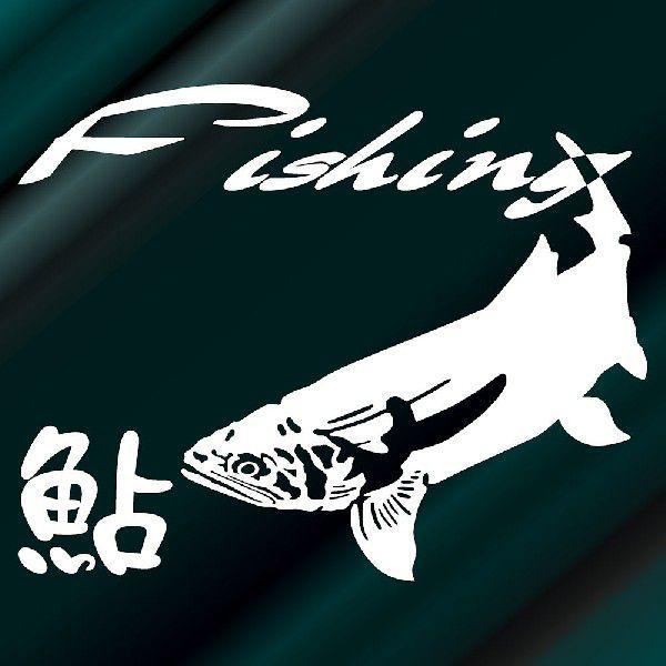 アユ ステッカー 鮎 釣り プロ サイズ:17cm×22cm (白色)    釣師が絶賛!する釣ステッカー  圧巻のインパクト!   鮎 ステッカーあゆ