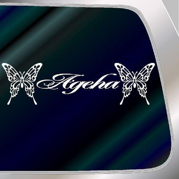かわいい トライバル アゲハ 車ステッカー おしゃれな ドレスアップ リアガラス用|ginkage