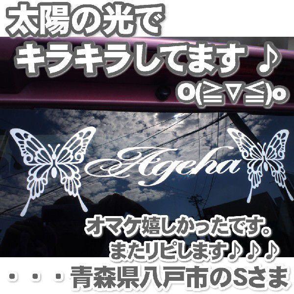 かわいい トライバル アゲハ 車ステッカー おしゃれな ドレスアップ リアガラス用|ginkage|02