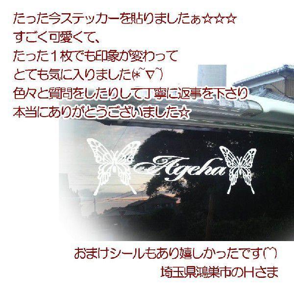 かわいい トライバル アゲハ 車ステッカー おしゃれな ドレスアップ リアガラス用|ginkage|03