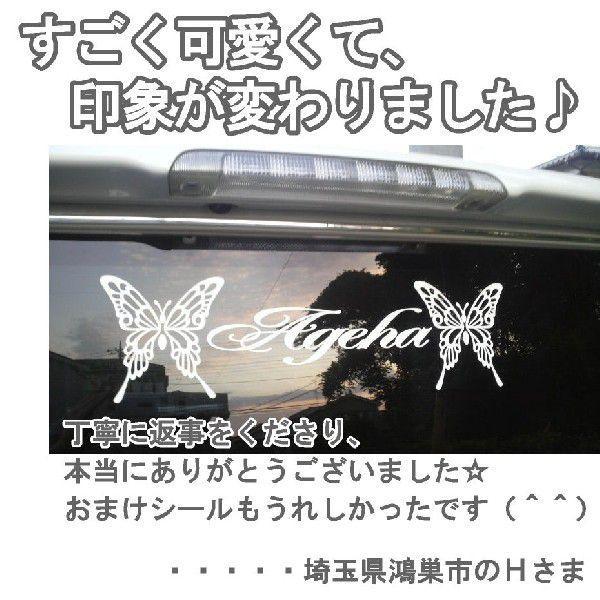 かわいい トライバル アゲハ 車ステッカー おしゃれな ドレスアップ リアガラス用|ginkage|04