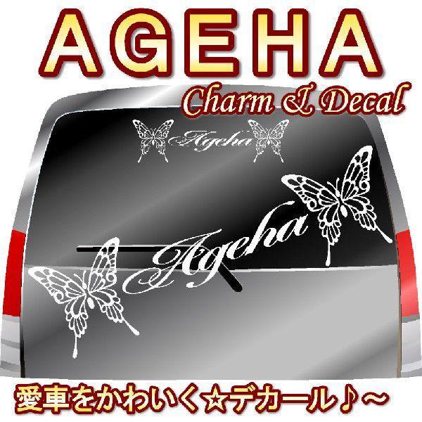 かわいい トライバル アゲハ 車ステッカー おしゃれな ドレスアップ リアガラス用|ginkage|05