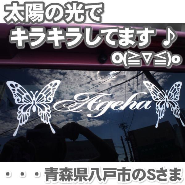 アゲハ 車 ステッカー おしゃれ リアガラス用 カッティング ステッカー|ginkage|03