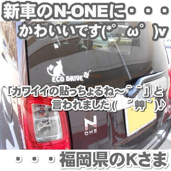 エコ ステッカー かわいい ねこステッカー サイズ:10cm×20cm   車 ステッカー カッティング ステッカー 猫|ginkage|04