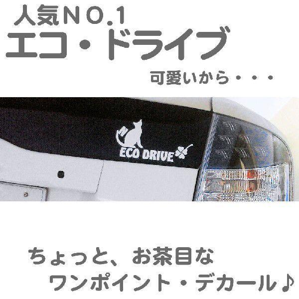 かわいい エコ 猫 ステッカー  サイズ:10cm×20cm 猫 車 ステッカー ECO Drive 車 ステッカー カッティング ステッカー 猫 猫グッズ|ginkage|05