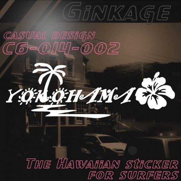 サファー 車 ステッカー おしゃれ ハワイアン シーウェイブ 横浜 YOKOHAMA ハイビスカス ハワイアン雑貨 カーステッカー|ginkage