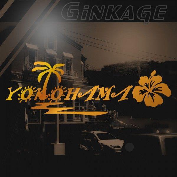 サファー 車 ステッカー おしゃれ ハワイアン シーウェイブ 横浜 YOKOHAMA ハイビスカス ハワイアン雑貨 カーステッカー|ginkage|02