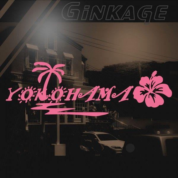 サファー 車 ステッカー おしゃれ ハワイアン シーウェイブ 横浜 YOKOHAMA ハイビスカス ハワイアン雑貨 カーステッカー|ginkage|06