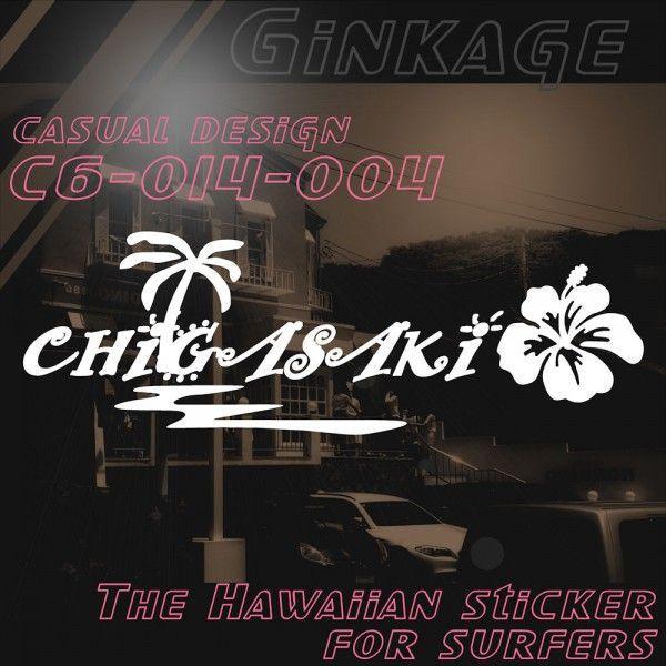 サファー 車 ステッカー おしゃれ ハワイアン シーウェイブ 茅ヶ崎 CHIGASAKI ハイビスカス ハワイアン雑貨 カーステッカー|ginkage