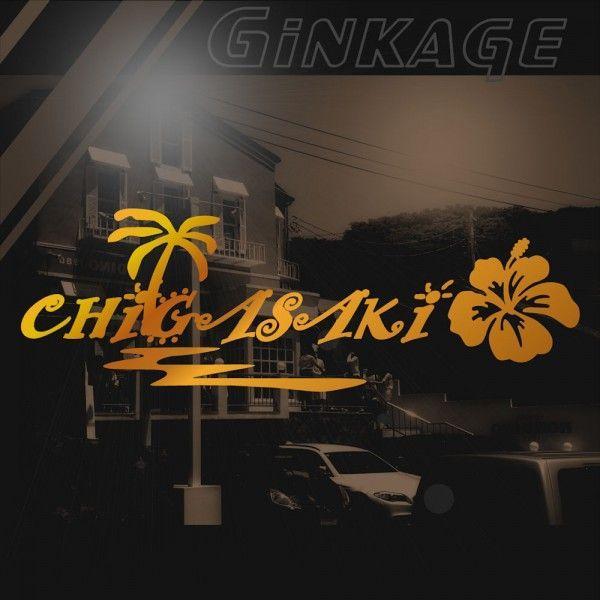 サファー 車 ステッカー おしゃれ ハワイアン シーウェイブ 茅ヶ崎 CHIGASAKI ハイビスカス ハワイアン雑貨 カーステッカー|ginkage|02