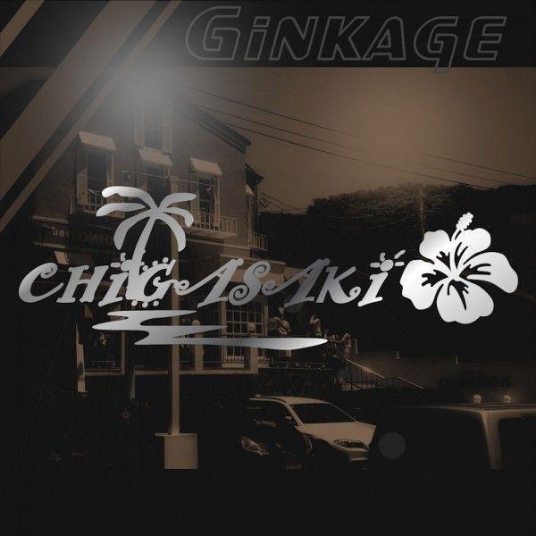 サファー 車 ステッカー おしゃれ ハワイアン シーウェイブ 茅ヶ崎 CHIGASAKI ハイビスカス ハワイアン雑貨 カーステッカー|ginkage|03